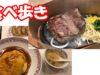 【食べ歩き】餃子の王将で「天津飯」と「餃子」、HERO's(ヒーローズ)で1ポンドステーキを食べてきた